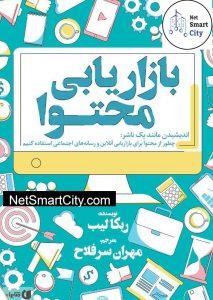 معرفی 5 کتاب بازاریابی معروف ایران و جهان