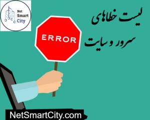 لیست خطاهای سرور