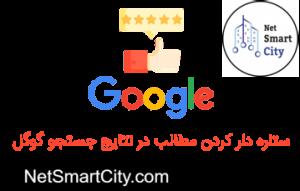 ایجاد ستاره در نتایج جستجوی گوگل