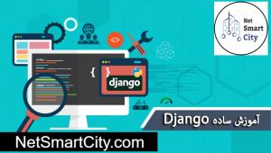 چرا باید Django را یاد بگیریم ( Django یک فریمورک برنامه وب است )