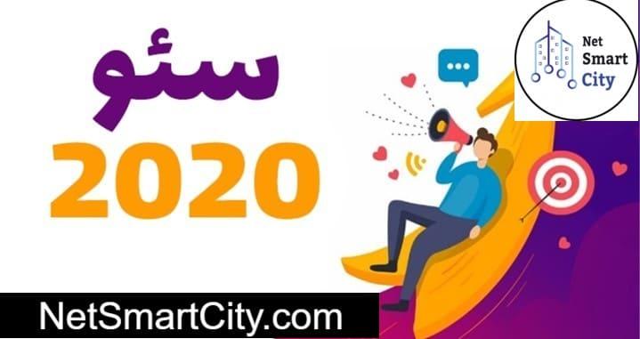 نقش کلمات کلیدی برای سءو در سال 2020