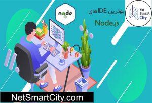 بهترین IDE های Node . js