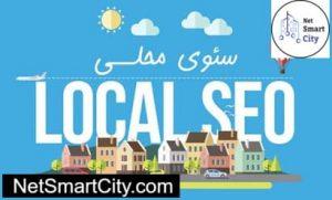 سئو محلی چیست؟