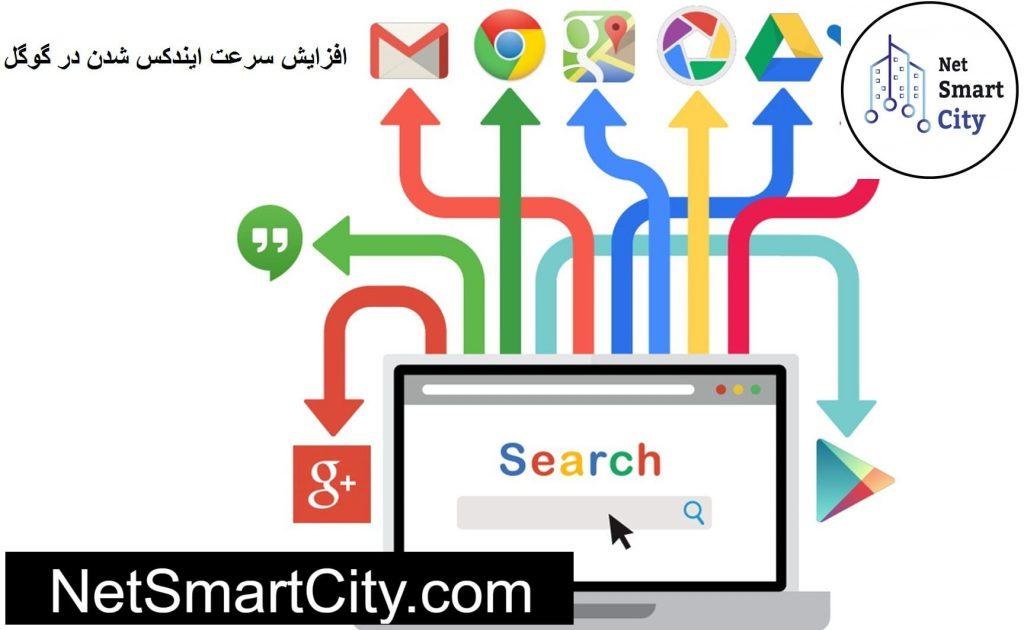 بالابردن سرعت ایندکس شدن مطالب در گوگل