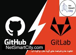 تفاوت ها و شباهت های GitHub و GitLab ، مقایسه و ذکر ویژگی های آنها