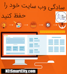 سادگی وب سایت خود را حفظ کنید
