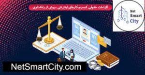 از قوانین و مقررات یک کسب و کار اینترنتی چه میدانید؟