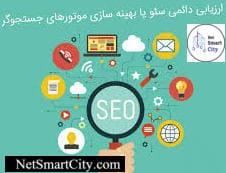 ارزیابی دائمی سئو یا بهینه سازی موتورهای جستجوگر